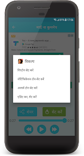 Bhojpuri Ringtone Download - Skynet - náhled