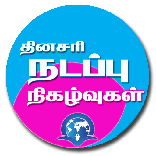 Tamil Current Affairs and Job Alerts