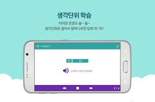 Screenshot of GnB English - GnB영어학원생용