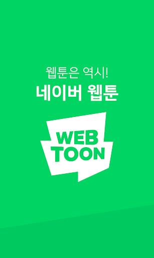 ub124uc774ubc84 uc6f9ud230 - Naver Webtoon 1.26.1 Screenshots 1