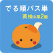mikan でる順パス単準2級 - Androidアプリ