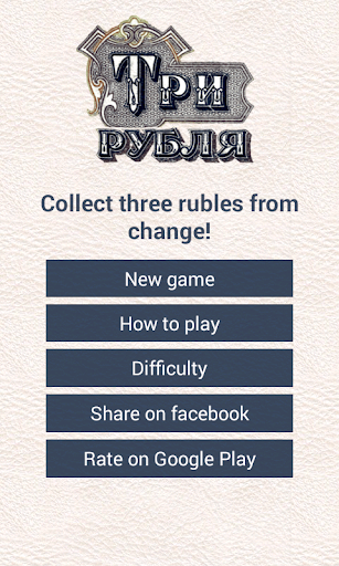 Three rubles: coin puzzle