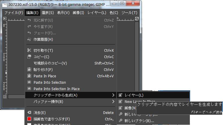 [GIMP]コピペした画像はそのまま新規レイヤーになってくれ!