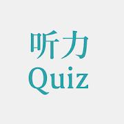 Chinese Listening Quiz