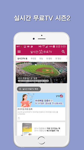 실시간 무료TV 슈슈의 실시간 TV