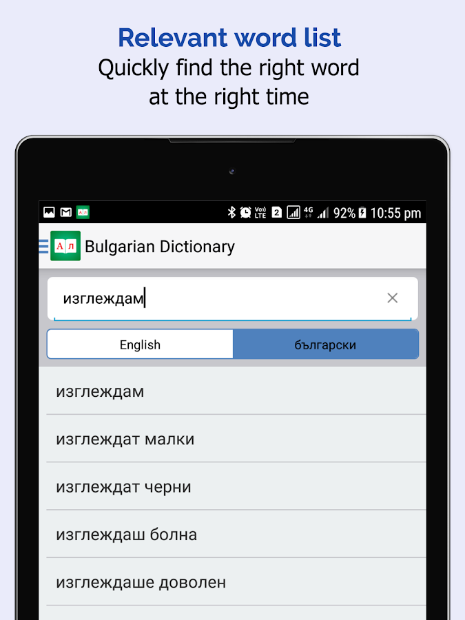Bulgarian Dictionary English Bulgarian Translator- screenshot