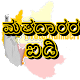 Download Karnataka Election I.D Status( ಕರ್ನಾಟಕ ಐಡಿ ) For PC Windows and Mac