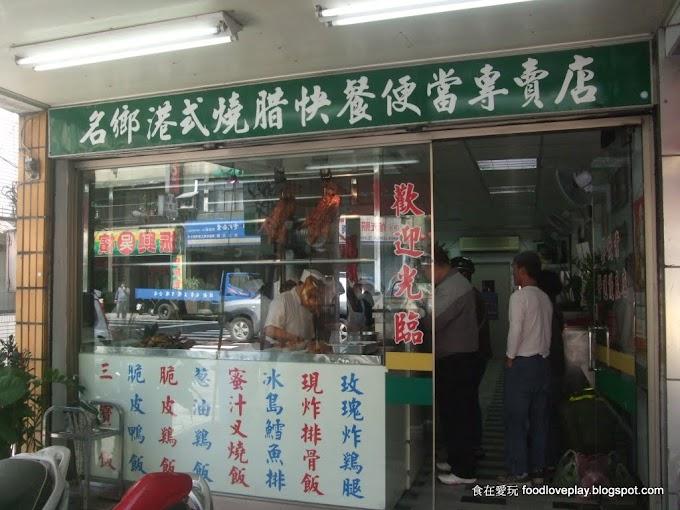 基隆七堵-名鄉港式燒腊-烤鴨叉燒香腸油雞