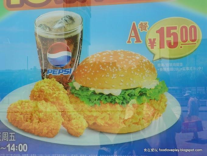 中國上海-肯德基也有超值午餐只要$15起