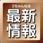 Chan Burauza APK - Download Chan Burauza 1 7 2 APK ( 3 5 MB)