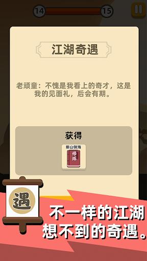 Code Triche u6211u529fu592bu8ccau6e9c APK MOD screenshots 4