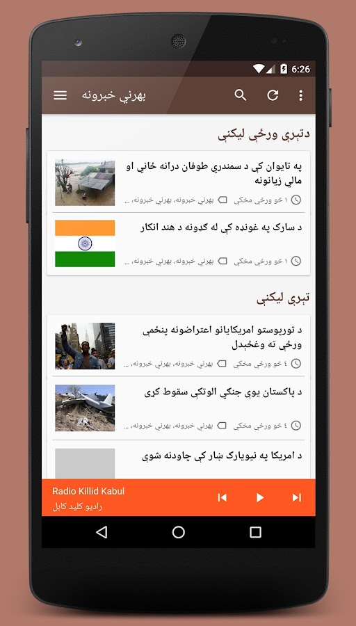 Killid Pashto News- screenshot