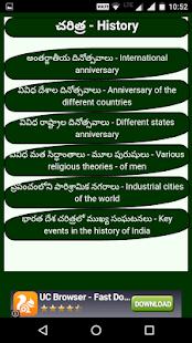 Telugu GK 2017 in Telugu - náhled