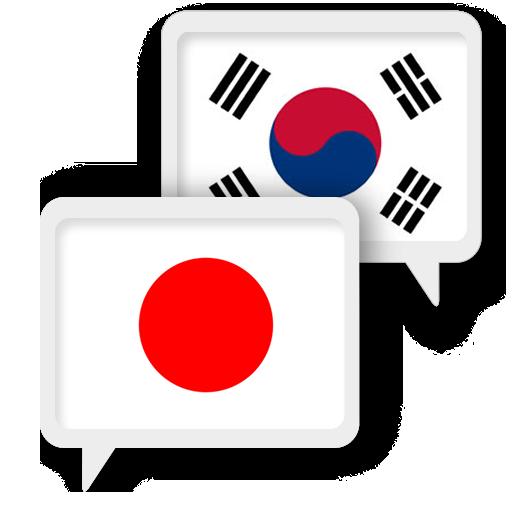 일본어 한국어 번역 書籍 App LOGO-硬是要APP