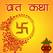 Vrat Katha Hindi