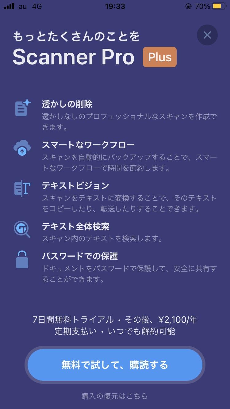 ScannerPro 有料プラン