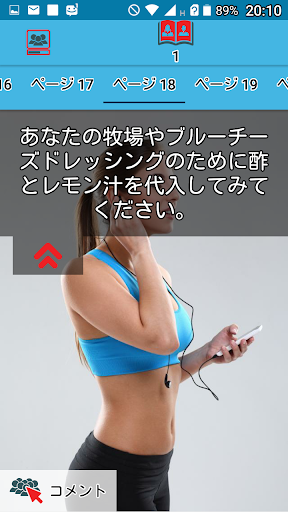 玩免費遊戲APP|下載賢明に重量を失います app不用錢|硬是要APP