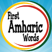 First Amharic Words