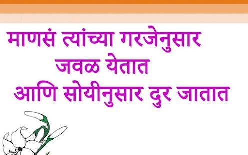 Marathi Status 2017 - náhled
