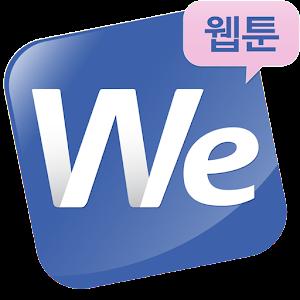 웹툰 위디스크 - WeToon