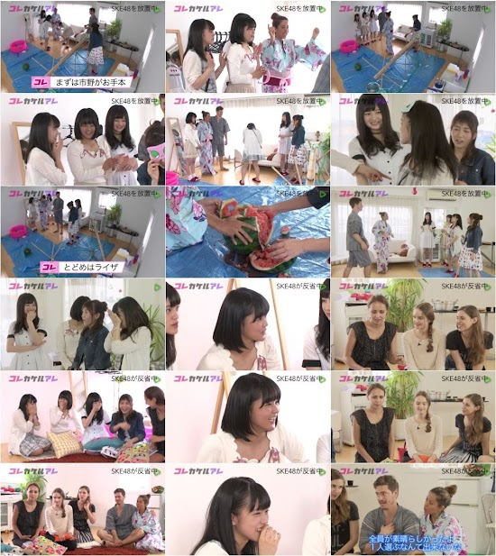 (TV-Variety)(720p) SKE48 LINE LIVE コレカケルアレ ep08 160823