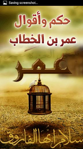 حكم وأقوال عمر بن الخطاب