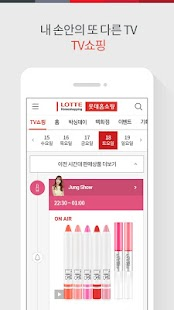 롯데홈쇼핑 LOTTE Homeshopping- screenshot thumbnail