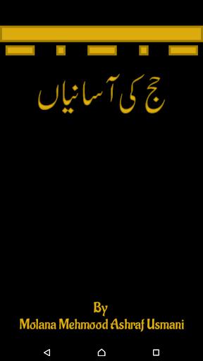 Hajj Guide - حج