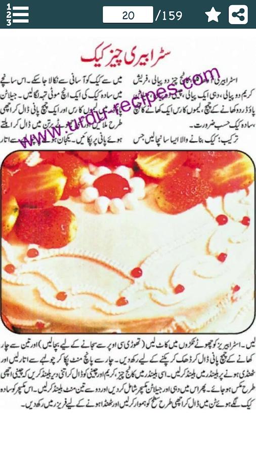 Cake Recipes In URDU Screenshot