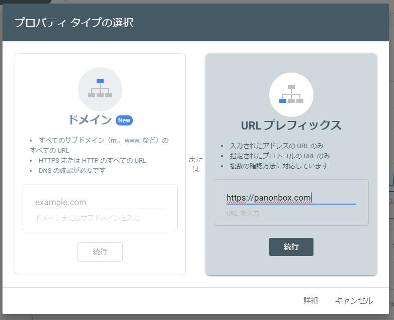 Webサイトのプロパティ追加