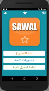 SAWAL - náhled