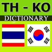 Thai Korean Dictionary