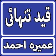 Qaid e Tanhai By Umera Ahmed Urdu Novel