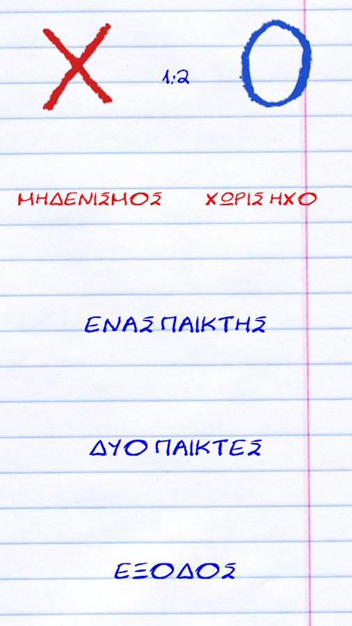 ΤΡΙΛΙΖΑ ΣΕ ΧΑΡΤΙ - στιγμιότυπο οθόνης