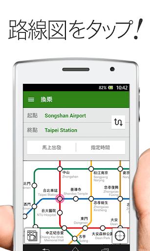 Transit 台湾 台北 高雄 by NAVITIME