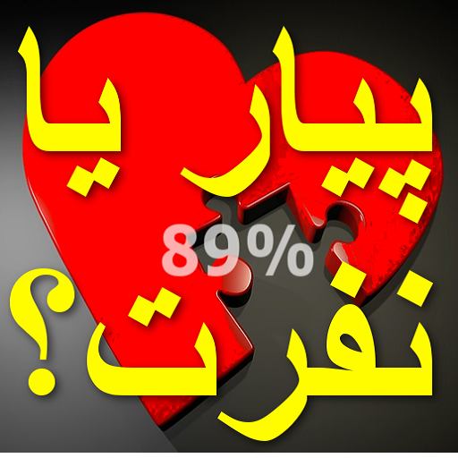 Love calculator download for pc free.