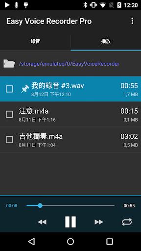 玩免費生產應用APP|下載簡易錄音機專業版 app不用錢|硬是要APP
