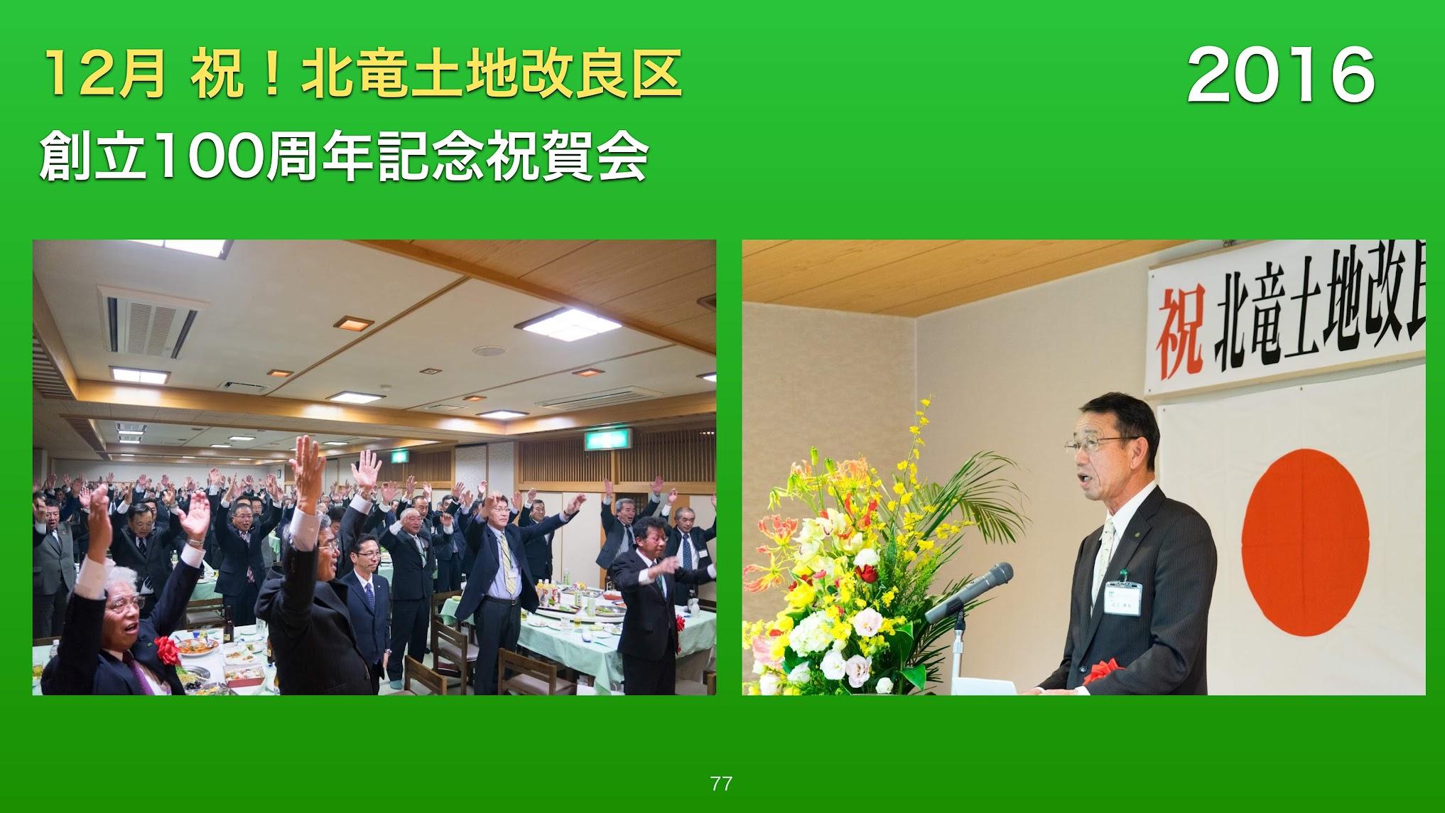 12月:祝!北竜土地改良区・創立100周年記念祝賀会