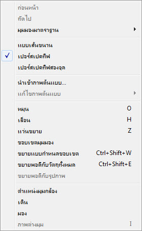 Google SketchUp Thai Project Suth05