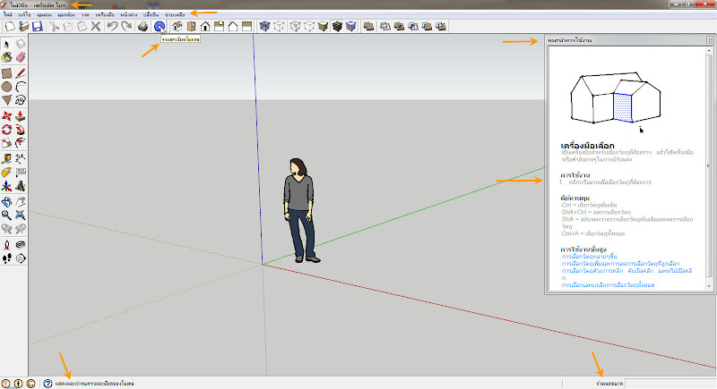 Google SketchUp Thai Project Suth01