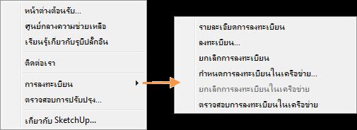 Google SketchUp Thai Project Menuhelp