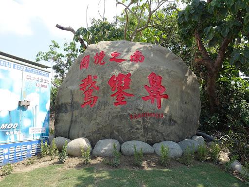 台湾最南端