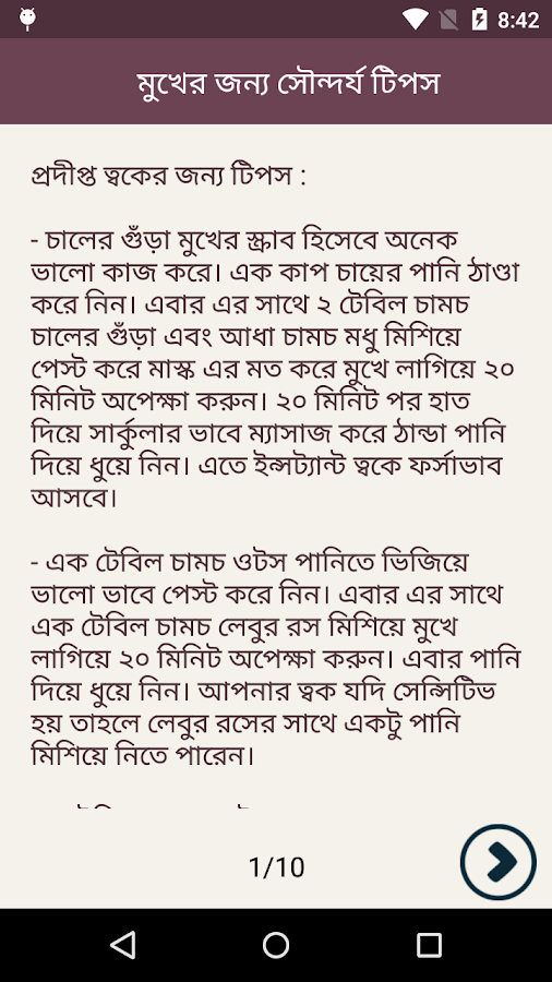 Beauty Tips In Bangla Screenshot
