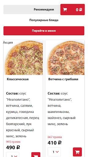 Милана пицца screenshot 2