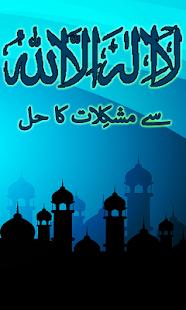 Isme Azam Se Mushkilat Ka Hal - náhled