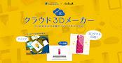 3Dデータ制作から製造まで依頼できる!「クラウド3Dメーカー」をリリース