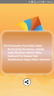 Makar Sankranti Wishes SMS Messeges - náhled