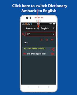 Amharic Dictionary Offline - የአማርኛ መዝገበ ቃላት - náhled
