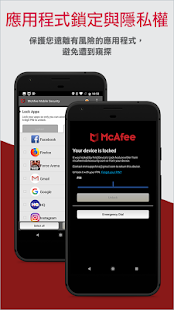 McAfee Mobile Security 和鎖定 Screenshot