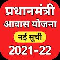 आवास योजना की नई सूची 2021,2022 PM Awas Yojana icon